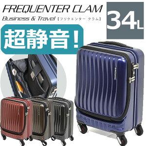 最新作!スーツケース 機内持ち込み ポケット 軽量 フリクエンター クラム 静音 消音 エンドー鞄 縦型 キャリーケース キャリーバッグ FREQUENTER 46cm 34L 1-216 正規品 プレゼント