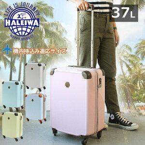 【正規品2年保証】HALEIWA ハレイワ スーツケース HW112 / 37L 1泊〜3泊 ファスナータイプ TSAロック グリスパックキャスター トリオ HAPPY HALEIWA MARKET キャリーケース 機内持ち込み可 キャビンサイ