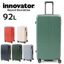 【正規品2年保証】イノベーター スーツケース INV80 innovator TSAロック 10泊 79cm 92L 2年保証 トリオ おしゃれ かわいい キャスターストッパー