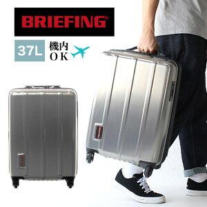 BRIEFING ブリーフィング H37 スーツケース 20TH ANNIVERSARY H-37 SILVER 37L brm181503 20周年 限定 ファスナータイプ 機内持ち込み TSA ロック ハードケース キャリーケース ファスナー 4輪 旅行 トラベル 1
