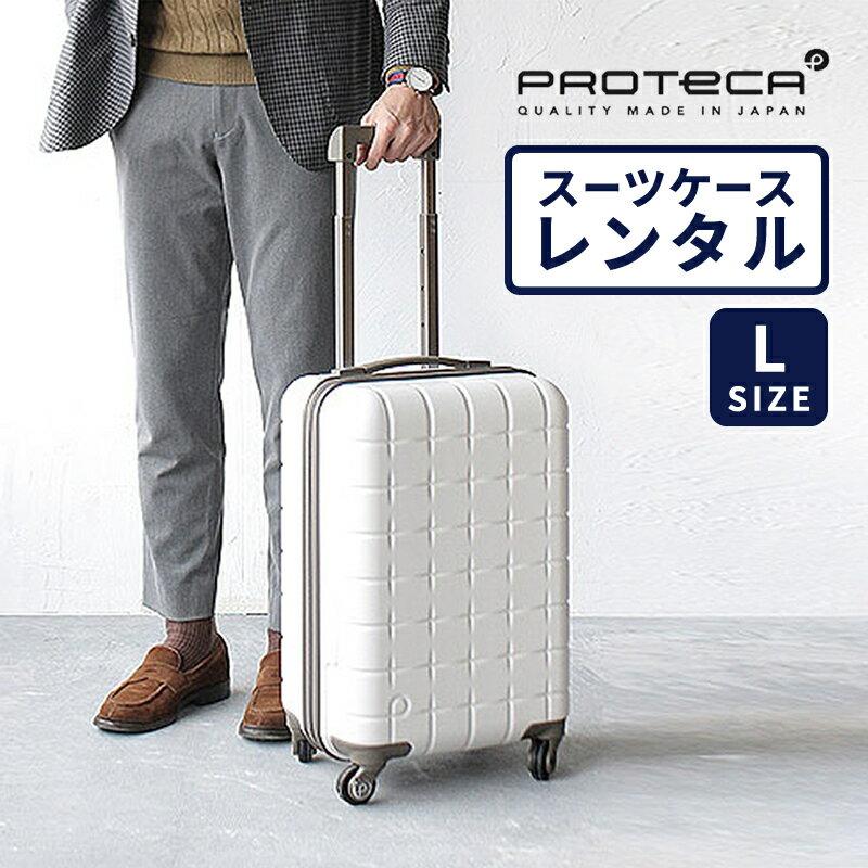 Lサイズ 1泊〜40泊 レンタル スーツケース プロテカ キャリーバッグ 81L〜85L キャリーケース 旅行 かばん トラベルバッグ エース TSAロック