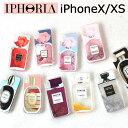 アイフォリア IPHORIA iPhoneX iPhoneXS 対応 iphoneケース グリッター キラキラ 動く 液体 流れる ラメ リキッド アイホリア 可愛い リキッドケース モバイルケース スマホケース アイフォンケース おしゃれ ブランド かわいい クリア 香水瓶 パフューム ボトル 花