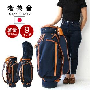 考英舎 キャディバッグ ゴルフ キャディ カートバッグ バック バッグ ハンドメイド 高密度ツイルナイロン 9インチ 9型 9.0型 軽量 3.5kg メンズ レディース 撥水 牛革 koeisha-yoshi 正規品 おしゃれの画像