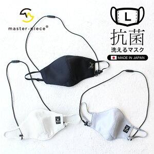 マスターピース マスク Lサイズ ネックストラップ付 抗菌効果 吸水速乾 消臭効果 UVカット 抗ウイルス CLENSE メンズ レディース master-piece mask 44120 ブランド おしゃれ カジュアル 正規品 プレゼント