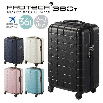 プロテカ「360T」おすすめのスーツケース1