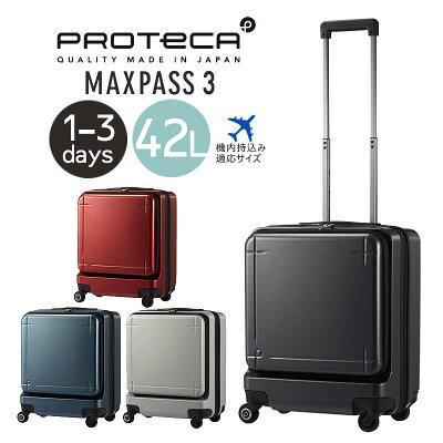 プロテカ「MAX PASS3」おすすめのスーツケース1