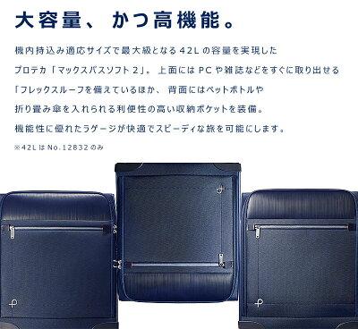 プロテカ「MAX PASS SOFT2」おすすめのスーツケース2