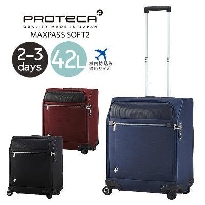 プロテカ「MAX PASS SOFT2」おすすめのスーツケース1