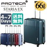 【エントリーで19倍】【新】プロテカ スタリアEX エース プロテカ スーツケース 4泊?7泊 55cm 66L 【ACE/PROTeCA/STARIA EX】 (新品番:0254