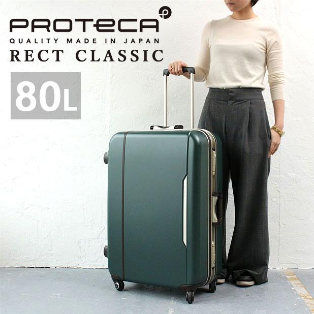 634066295c エース プロテカ レクトクラシック スーツケース 7泊~10泊 68cm 80L 00532 フレームタイプ 日本製 クラッシック 3年保証ACE/ PROTeCA/ ランキング超軽量 キャリー ...
