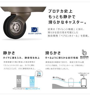 プロテカ「MAX PASS SOFT2」おすすめのスーツケース3