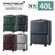 【新作】3年保証 プロテカ エース スーツケース マックスパス H2s 02761 機内持ち込み可 ハード ACE PROTeCA MAXPASS H2s 1泊〜3泊 46cm 40L 正規品
