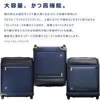 エースプロテカスーツケースマックスパスソフト21泊〜2泊42cm23L機内持ち込み可能サイズソフトキャリーバッグacePROTeCAプロテカ新品番12831日本製正規品