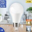 LED電球電球LEDe26照明しょうめいLEDライト昼光色電球色電球ライトランプあかり明るい照らすECOエコ省エネ節約節電キッチンダイニング60形相当E26口金60W【6個セット】