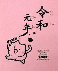 令和元年記念日本製コットン(綿)100%Tシャツ前面イラスト画像