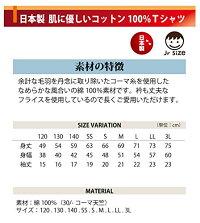 令和元年記念日本製コットン(綿)100%Tシャツサイズリスト画像