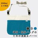 Kaiteky 導尿・採尿バッグのための消臭カバー 日本製 V2(導尿バッグ ウロバッグ 採尿バッグ 尿バッグ 対応)