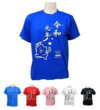 令和元年記念日本製コットン(綿)100%Tシャツ(キッズ〜大人サイズ/元号+ねこ+英語対応)メイン画像