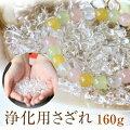 天然石パワーストーン浄化用さざれ(160g)とわの石オリジナル!水晶(クリスタル)がパワーストーンを浄化させてくれます