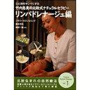 [DVD]竹内恵美の北欧式ナチュラルセラピーシリーズVol.1 リンパドレナージュ編 BABジャパン