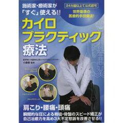 [DVD]カイロプラクティック療法 BABジャパン