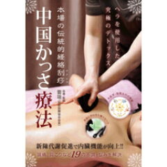 [DVD]中国かっさ療法 BABジャパン