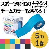 KINESYS カラーキネシオロジーテープ 1巻入り