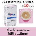 セイリン円皮針 パイオネックス ピンク  100本入 × 10セット