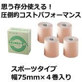 トワテック キネシオロジーテープ スポーツタイプ7.5cm×5m4巻 (テーピング /伸縮 /キネシオ /自社製品 / キネシオテープ)