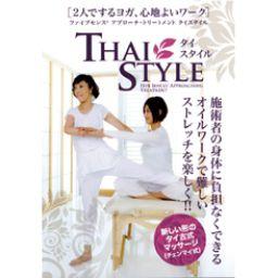 [DVD]2人でするヨガ、心地よいワーク ファイブセンス アプローチ・トリートメントタイスタイル BABジャパン
