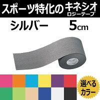 テーピングKINESYSカラーキネシオロジーテープシルバー5cm×5m1巻トワテック