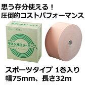 トワテック キネシオロジーテープ スポーツタイプ7.5cm×32m1巻 (テーピング /伸縮 /キネシオ /自社製品 / キネシオテープ)