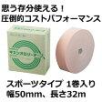 トワテック キネシオロジーテープ スポーツタイプ5cm×32m1巻 【テーピング /伸縮 /キネシオ /自社製品 / キネシオテープ】