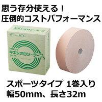 トワテック キネシオロジーテープ スポーツタイプ5cm×32m1巻 (テーピング /伸縮 /キネシオ /自社製品 / キネシオテープ)
