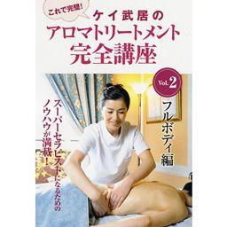 [DVD]ケイ武居のアロマテラピートリートメント完全講座Vol.2 フルボディ編 BABジャパン