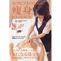 [DVD]セラピストのための痩身トリートメント BABジャパン