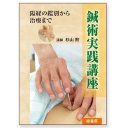 [DVD]鍼術実践講座 陽経の鑑別から治療まで 緑書房