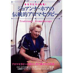 [DVD]ジョアンナ・ホアの伝統的アロマセラピー BABジャパン