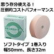 トワテック キネシオロジーテープ ソフトタイプ5cm×32m1巻 【テーピング /伸縮 /キネシオ /自社製品 / キネシオテープ】 × 10セット