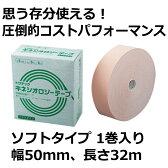 トワテック キネシオロジーテープ ソフトタイプ5cm×32m1巻 (テーピング /伸縮 /キネシオ /自社製品 / キネシオテープ)