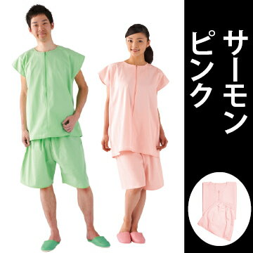 TW患者衣シリーズ 2WAY患者衣 サーモンピンク トワテック