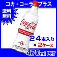 【送料無料】コカ・コーラプラス 470mlPET 24本×2箱