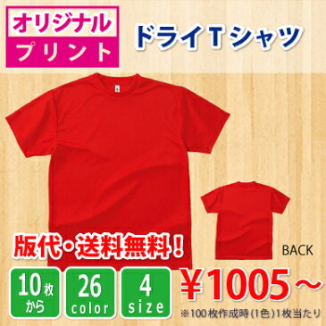オリジナルプリント ドライTシャツ