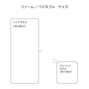 1秒タオルファーム・ベジタブルハンドタオル38×80cm日本製ホットマン
