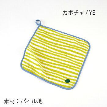 1秒タオルファーム・ベジタブルウォッシュタオル30×30cm日本製ホットマン公式