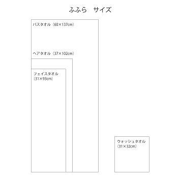 1秒タオルふふらヘアタオル37×102cm全6色日本製ホットマン