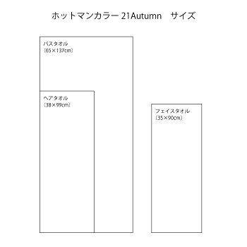1秒タオルホットマンカラー21Autumnバスタオル65×137cm日本製ホットマン