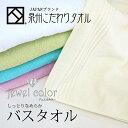 しっとりなめらか ジュエルカラー 泉州こだわりタオル 日本製バスタオル