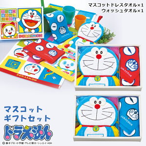 Doraemon Gift Set Towel Popular Anime Character Enrollment Admission Celebration (DR-06152)