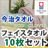 【特別価格】今治 日本製&エコ加工♪クローバーの柄織りが可愛いパステルカラーのフェイスタオル10枚セット(今治タオル フェイスタオル セット エコクローバー)【W6inadvance_yt】